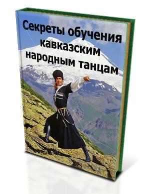 """Книга - дополнение к курсу """"Как Научиться Танцевать Лезгинку"""""""