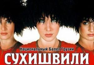 Ансамбль Сухишвили - подарок всему человечеству