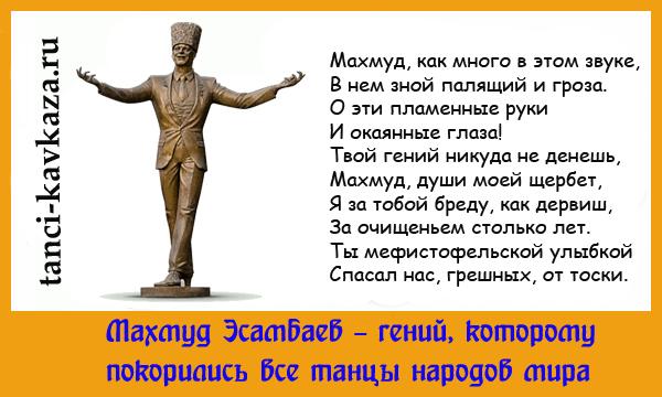 Лучший танцор в мире - Махмуд Эсамбаев