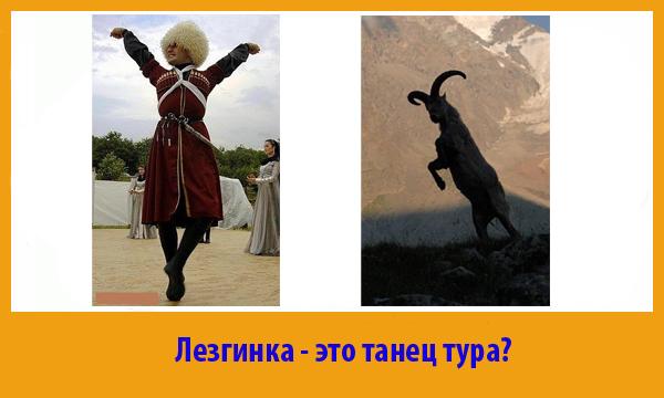 Кавказская лезгинка может олицетворять танец горных туров