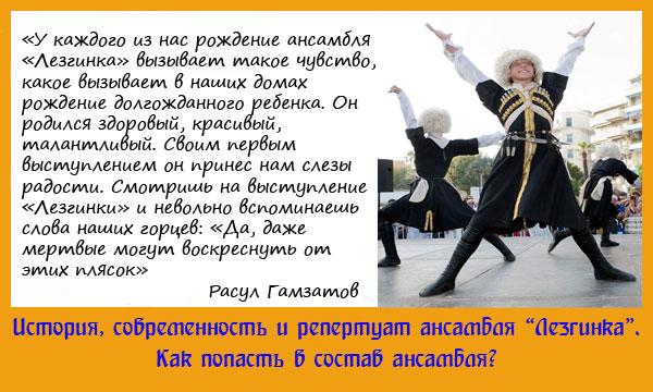 """Ансамбль """"Лезгинка"""""""