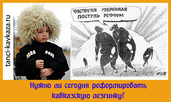 """Понятие """"кавказская лезгинка"""" - это обобщающий термин всех народных танцев"""
