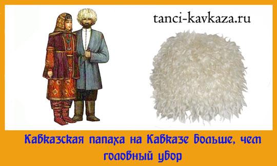 Почему кавказская папаха больше, чем головной убор?