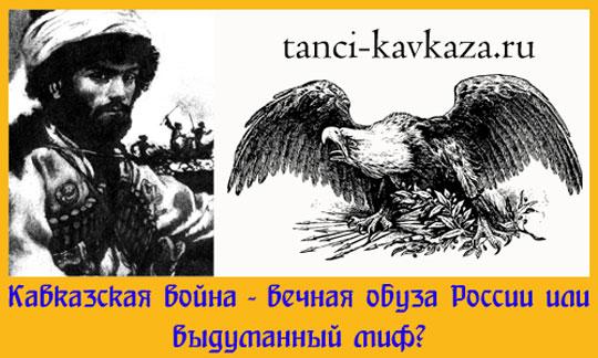 Никогда кавказская война не была головной болью России