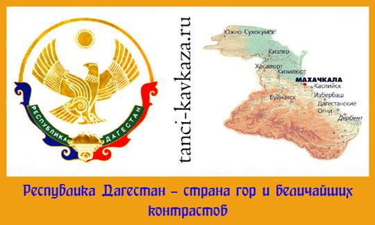 Территория контрастов - республика Дагестан