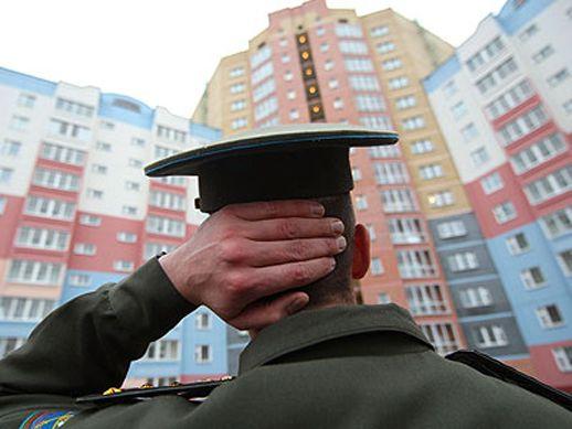 квартира для военных