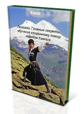 книга лезгинки