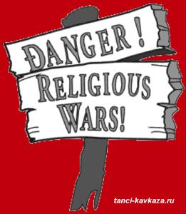 религиозная война