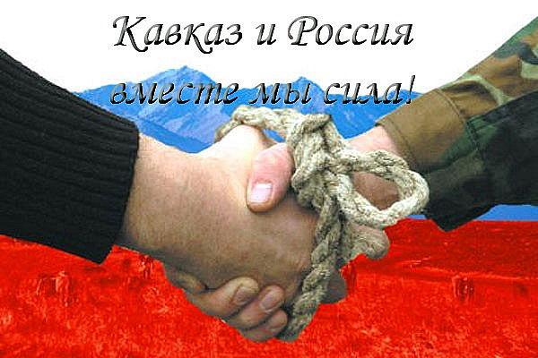 rossiya i kavkaz