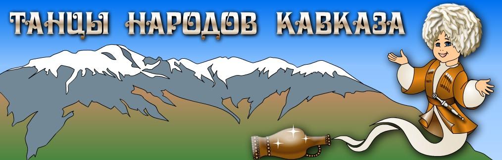 Танцы народов Кавказа