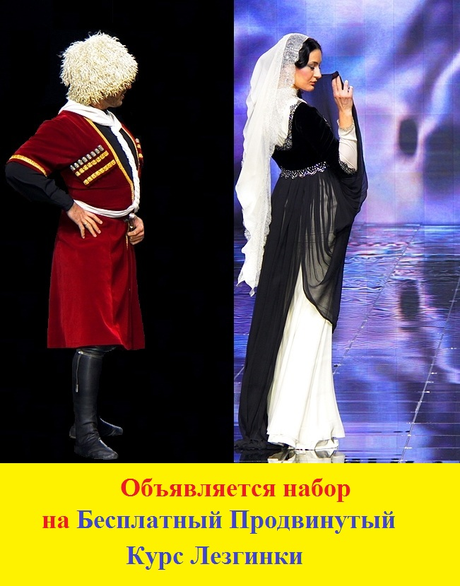 Женский Костюм Для Лезгинки