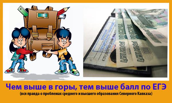 образование на Северном Кавказе