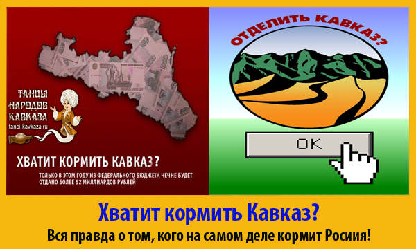 xvatit kormit kavkaz
