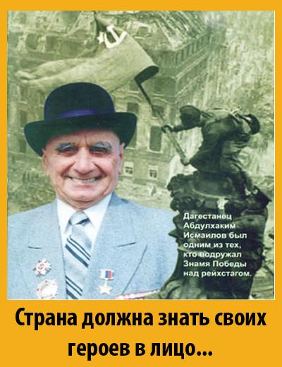Великие кавказцы: Абдулхаким Исмаилов