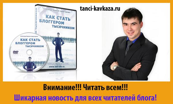 """Курс Александра Борисова """"Как стать блоггером тысячником"""""""