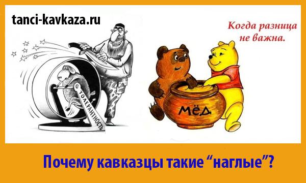 кавказцы