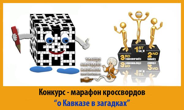 конкурс кроссвордов