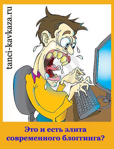 Блоггин - тяжелый труд