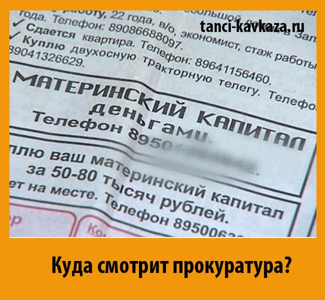 Материнский капитал на Кавказе