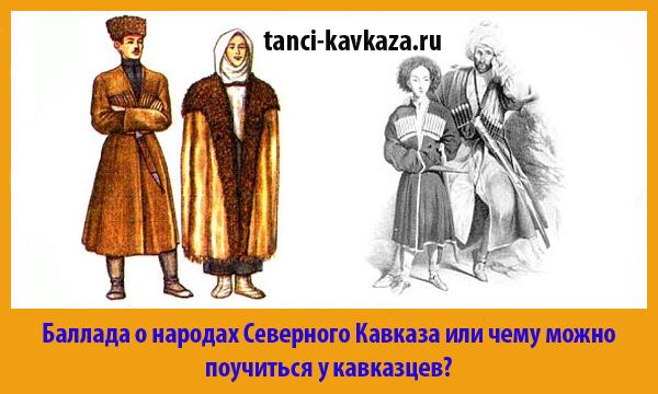 Народы Кавказа - это более 50 различных культур