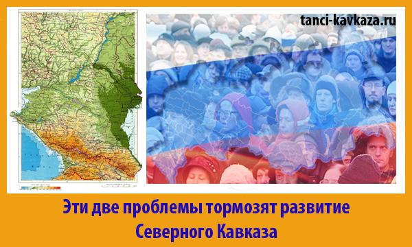 Северный Кавказ и ее проблемы