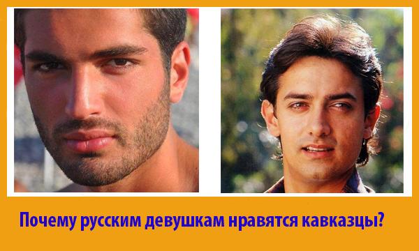 Почему кавказцы нравятся русским девушкам?