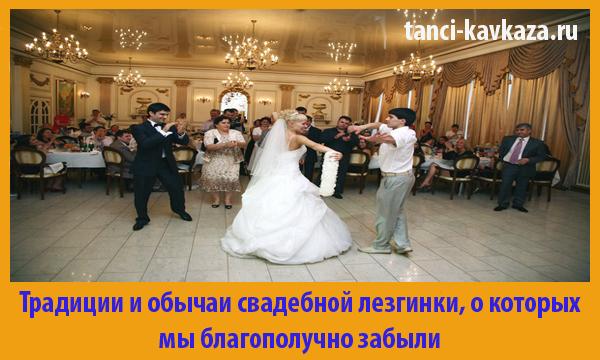 Свадебная лезгинка - старинный кавказские танец
