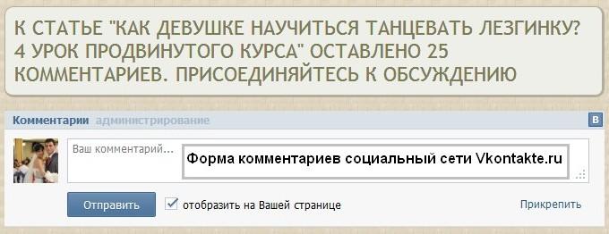Комментарии Вконтакте - отличный элемент раскрутки блога