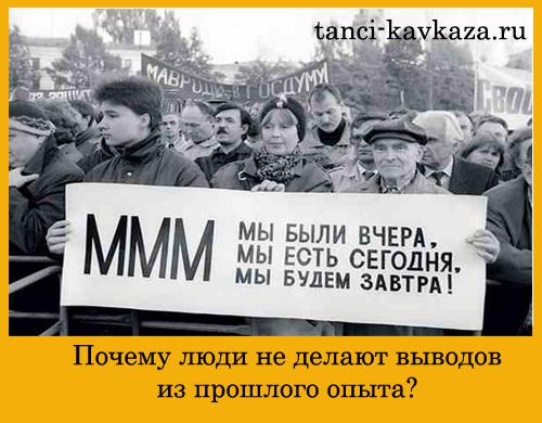 Людей дурят и разводят на МММ-2011