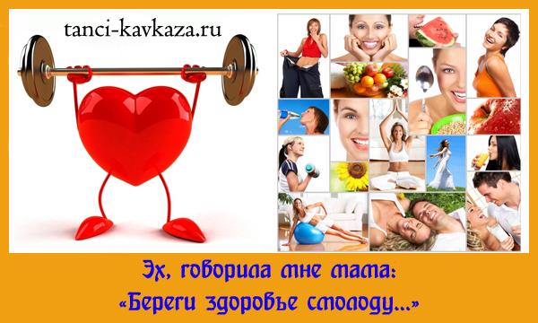 Главный залог успеха человека - это здоровье