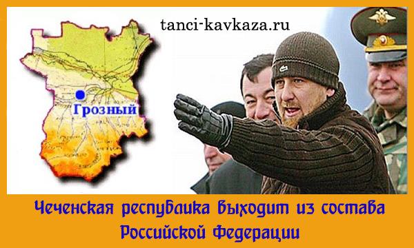 Появились данные, что Чеченская республика хочет получить независимость