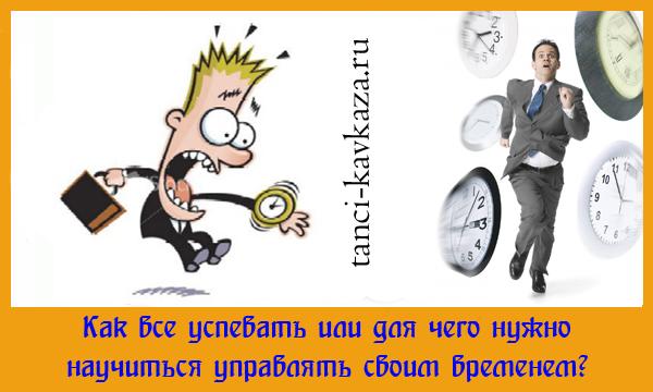 Время - это самый ценный ресурс. Как все успевать?