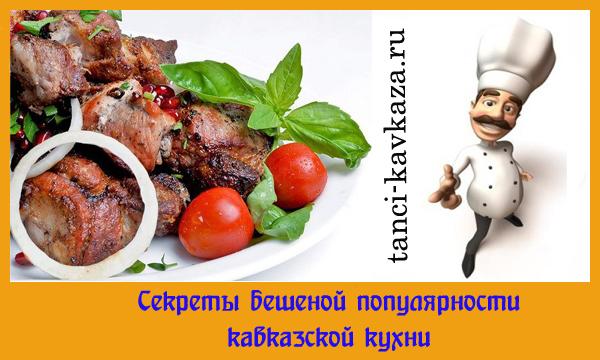 Кавказская кухня и кавказские блюда - это достояние народов