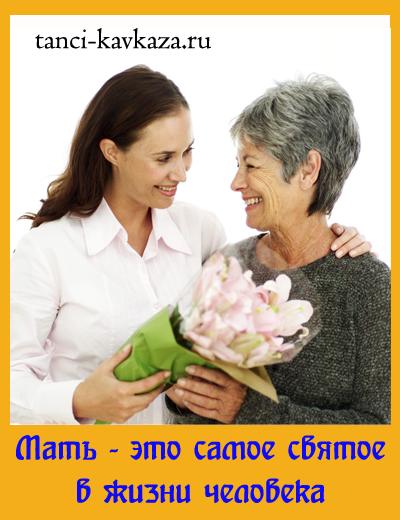 Наши  матеря - это наша радость