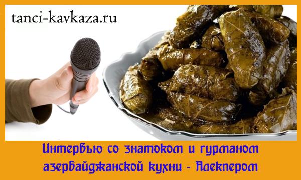 Одна из самых богатых на Кавказе - азербайджанская кухня