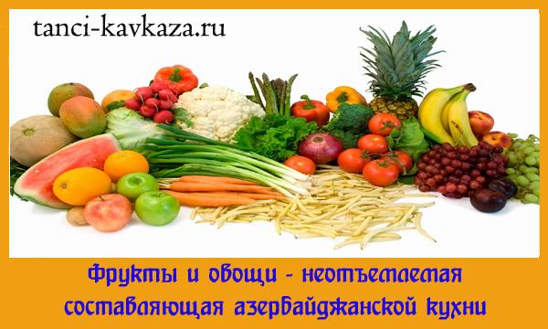 Самые вкусные азербайджанские блюда