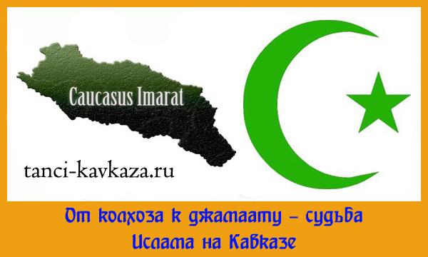 Сегодня Ислам на Кавказе все больше становится радикальным