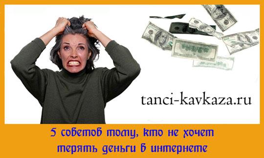 Как не потерять деньги в интернете