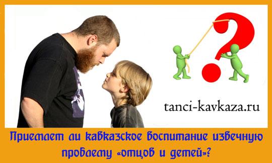 Извечная проблема - отцы и дети