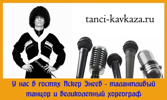 Лучший танцор - Аскер Энеев