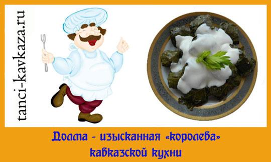 Долма - самое вкусное кавказское блюда