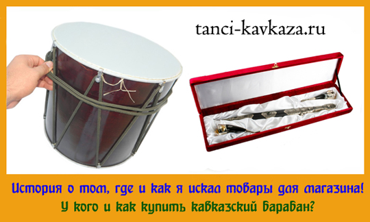 Кавказский барабан купить не так сложно