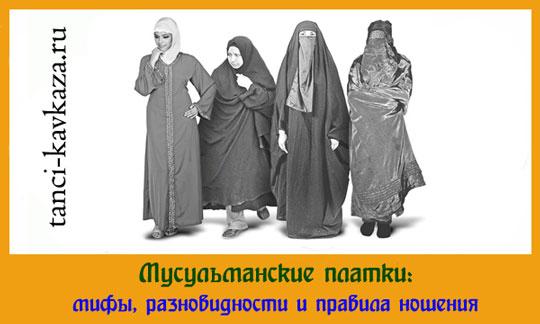 Мусульманскок платок у многих вызывает незаслуженное отторжение