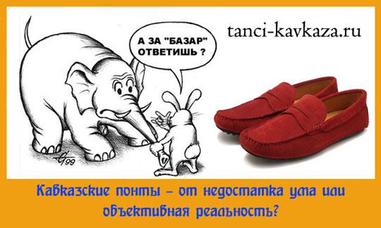 http://tanci-kavkaza.ru/wp-content/uploads/2013/06/kavkazskiye-ponti.jpg