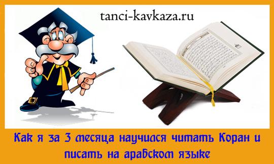 Многие мечтают Коран читать, но так и не приступают к обучению