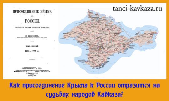 Как присоединение Крыма к России отразится на судьбах народов Кавказа?