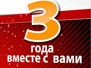 3_goda