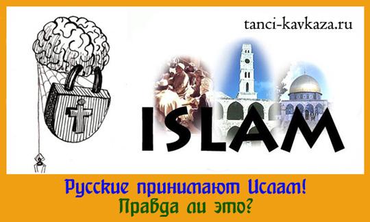 Статья о том, что русские принимают Ислам - это не всегда правда!
