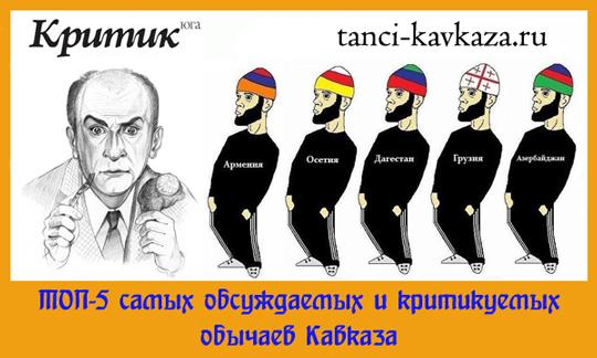 Обычаи Кавказа многие критикуют, не понимая их сути