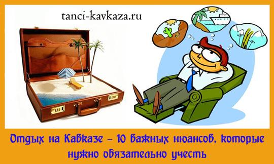 Как правильно самому организовать отдых на Кавказе?